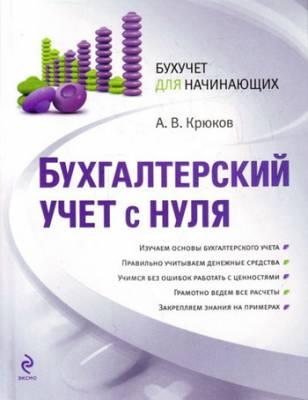 Бухгалтерский учет с нуля . Крюков А.В.