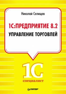 1С: Предприятие 8.2. Управление торговлей