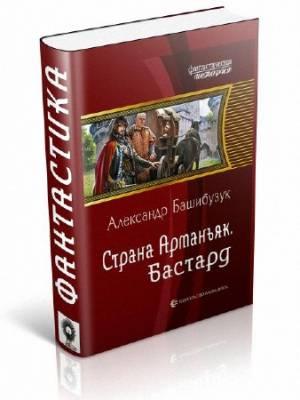 Страна Арманьяк. Бастард. Александр Башибузук
