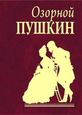 Озорной Пушкин. А. Пушкин