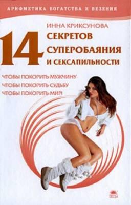 14 секретов суперобаяния и сексапильности. Инна Криксунова