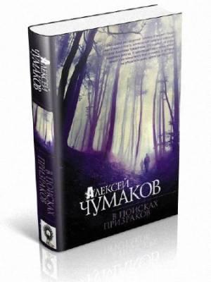 В поисках призраков. Алексей Чумаков