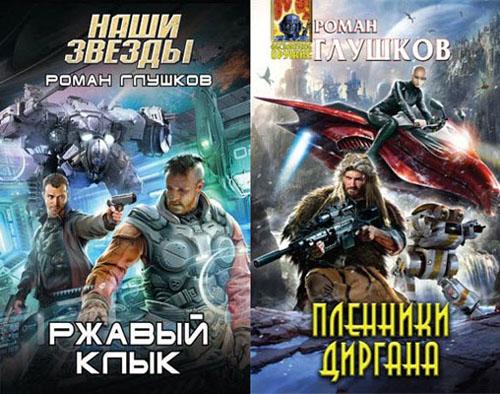 Пленники Диргана.Роман Глушков