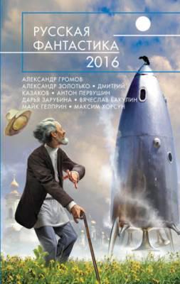 Русская фантастика – 2016. Майкл Гелприн, Максим Хорсун
