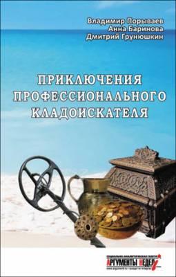 Приключения профессионального кладоискателя. В. Порываев, А. Баринова