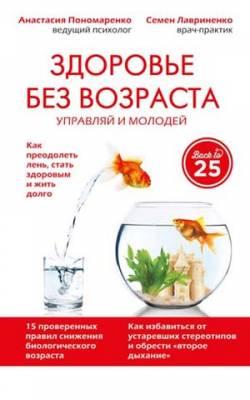 Здоровье без возраста. Управляй и молодей. А. Пономаренко, С. Лавринен