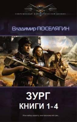 Зург. Сборник книг. Владимир Поселягин