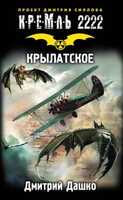 Кремль 2222. Крылатское. Дмитрий Дашко