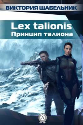 Lex talionis (Принцип талиона). Виктория Щабельник