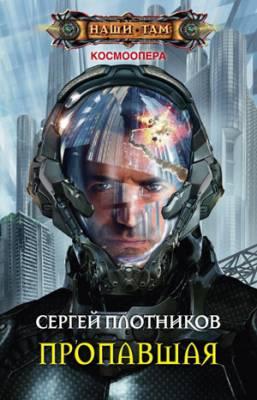 Пропавшая. Сергей Плотников
