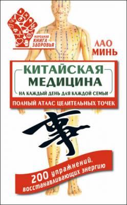 Китайская медицина на каждый день для каждой семьи.