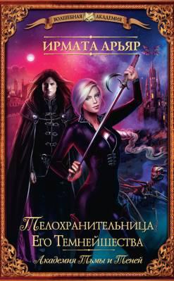 Телохранительница Его Темнейшества. Ирмата Арьяр