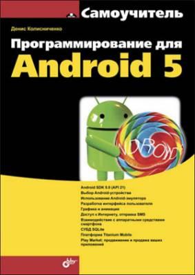 Программирование для Android 5. Самоучитель. Д. Н. Колисниченко