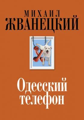 Одесский телефон. Михаил Жванецкий