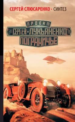 Синтез. Сергей Слюсаренко
