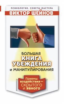 Большая книга убеждения и манипулирования