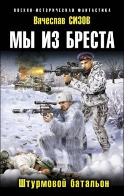 Мы из Бреста. Штурмовой батальон. Вячеслав Сизов