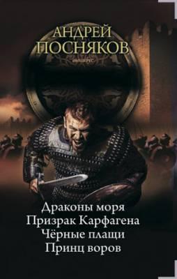 Вандал. Сборник книг. Андрей Посняков