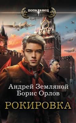Рокировка. Борис Орлов, Андрей Земляной
