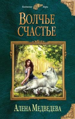 Волчье счастье. Алёна Медведева