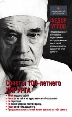 Советы столетнего хирурга. Федор Углов