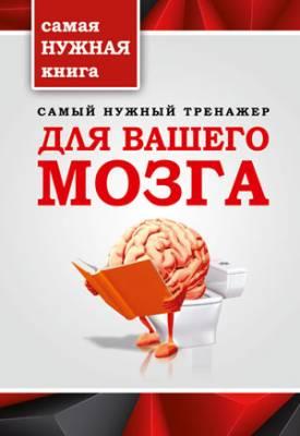 Самый нужный тренажер для вашего мозга. Т. П. Тимошина