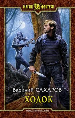 Ходок. Василий Сахаров
