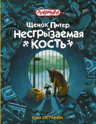 Щенок Питер и Несгрызаемая Кость. Юлия Евграфова