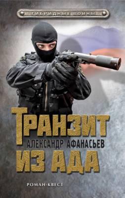 Транзит из ада. Александр Афанасьев
