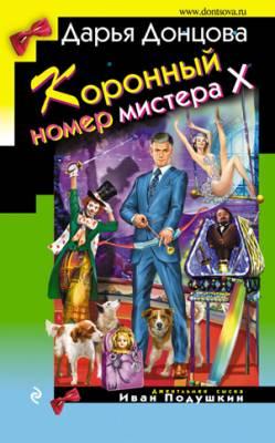 Коронный номер мистера Х. Дарья Донцова