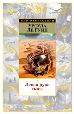 Левая рука тьмы (сборник). Урсула Ле Гуин