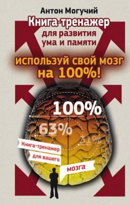 Используй свой мозг на 100%!