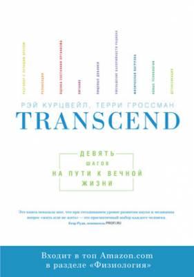 Transcend: девять шагов на пути к вечной жизни. Рэй Курцвейл