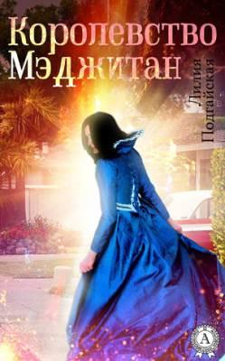 Королевство Мэджитан. Лилия Подгайская