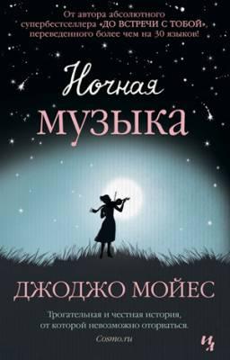 Ночная музыка. Джоджо Мойес