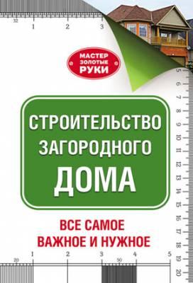 Строительство загородного дома. Юрий Шухман