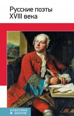 Русские поэты XVIII века. Стихотворения, басни. В. Л. Коровин