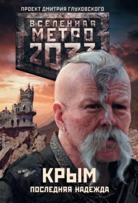Метро 2033. Крым. Последняя надежда (сборник). Никита Аверин