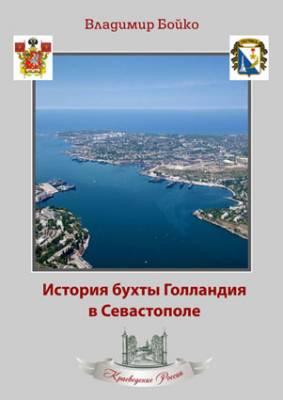 История бухты Голландия в Севастополе. Владимир Бойко