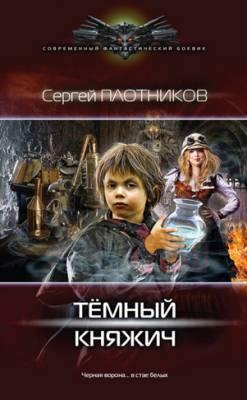 Темный княжич. Сергей Плотников
