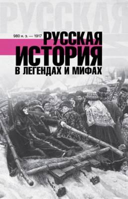 Русская история в легендах и мифах. Матвей Гречко