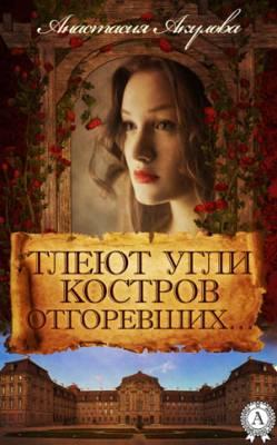 Тлеют угли костров отгоревших… Анастасия Акулова