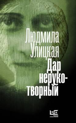 Дар нерукотворный (сборник). Людмила Улицкая