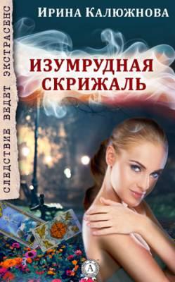 Изумрудная скрижаль. Ирина Калюжнова
