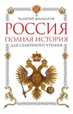 Россия. Полная история для семейного чтения. Валерий Шамбаров