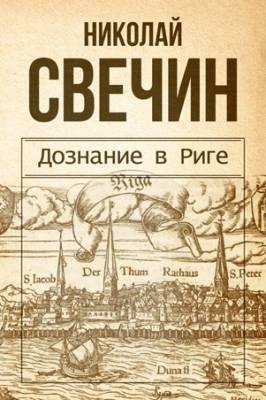 Дознание в Риге. Николай Свечин
