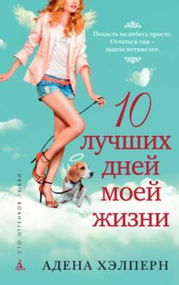 10 лучших дней моей жизни. Адена Хэлперн
