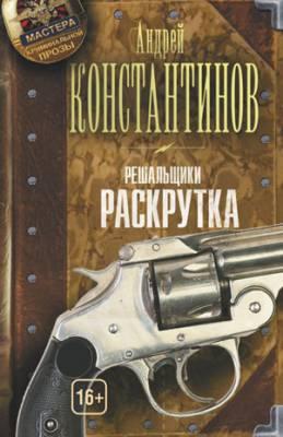 Раскрутка. Андрей Константинов