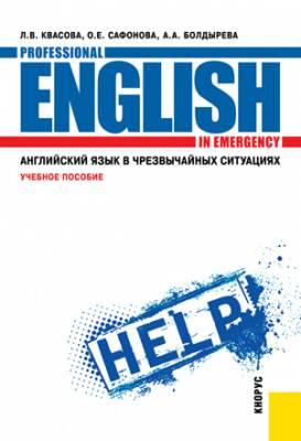 Английский язык в чрезвычайных ситуациях