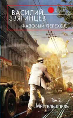 Фазовый переход. Том 2. «Миттельшпиль». Василий Звягинцев